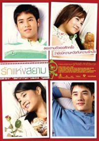 200px-Love-of-siam-poster