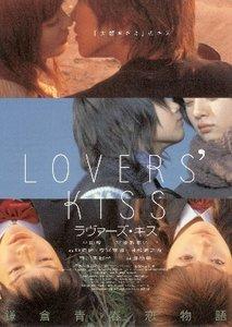 Lovers-Kiss