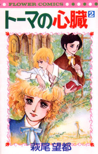 Heart-of-Thomas-Moto-Hagio - Copy