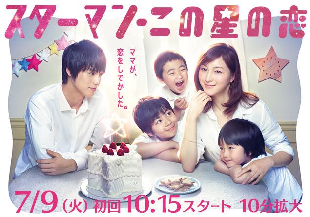 This week Bishounen/Kottminam : Sota Fukushi