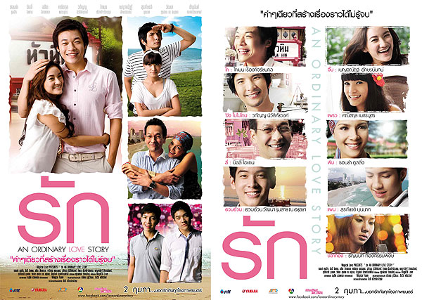Review : An Ordinary Love Story